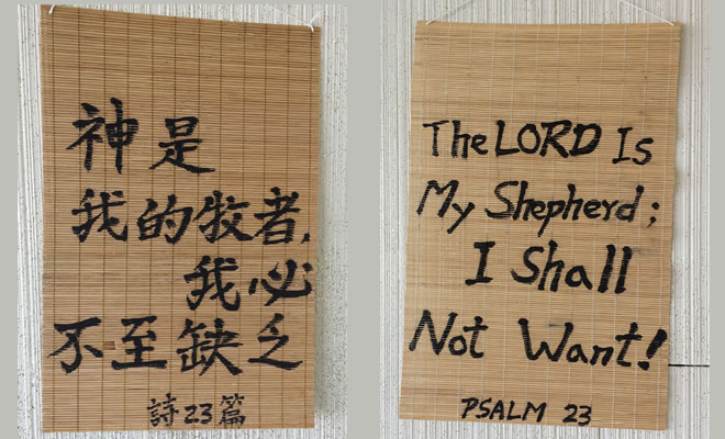 Psalm 23 Calligraphy