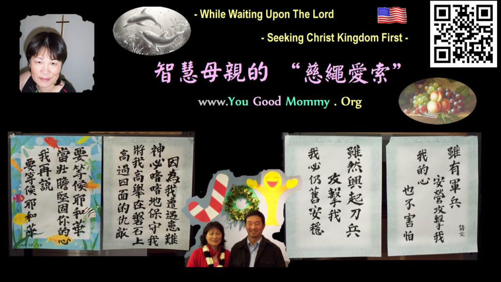 You Good Mommy . org 智慧母親的慈繩愛索