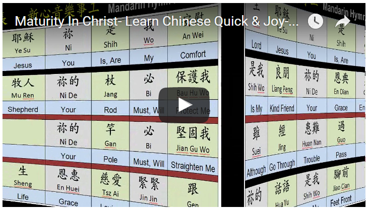 Maturity In Christ – Learn Chinese Quick & Joy – Mandarin Hymn